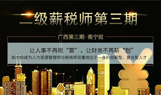 2019年10月19-20日【CCPA(薪税师二级)综合能力等级考试培训班