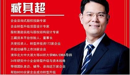 互动吧-三藏资本【 臧其超股权体系精华班】 深圳站