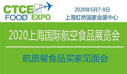 互动吧-2020上海国际航空食品展览会
