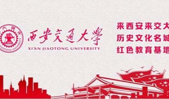 西安交通大学 2019年党政干部培训项目
