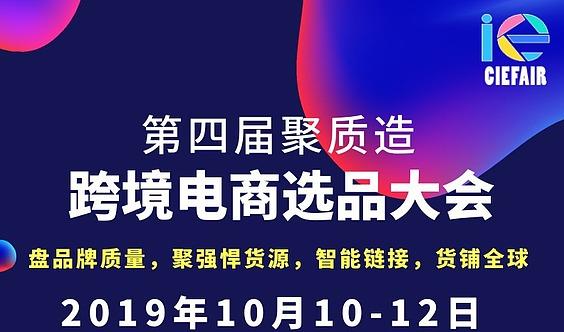 深圳-第4届聚质造-跨境电商选品大会-网博会(会展中心7号馆)