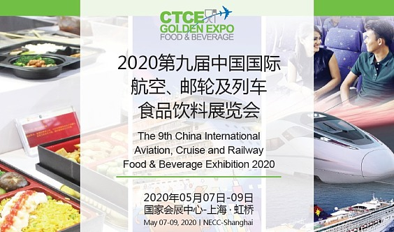 2020第九届中国国际航空、邮轮及列车食品饮料展览会