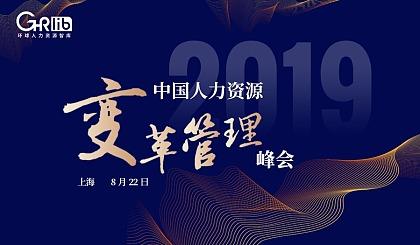 互动吧-2019中国人力资源变革管理峰会