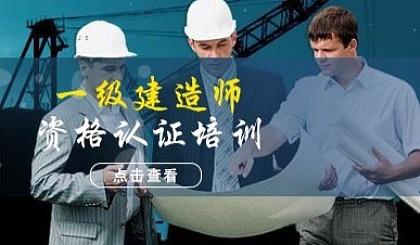 互动吧-【安庆一级建造师免费试听课】严密梯进式教学、高效提升应考能力
