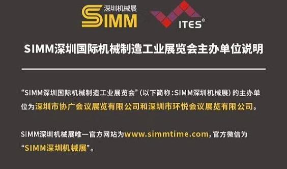 2020SIMM深圳国际机械展览会