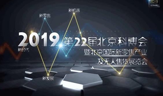 第二十二届中国国际科技产业博览会