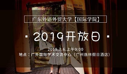 互动吧-【广外国际学院】2019开放日来啦!