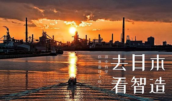 五维三阶匠心力提升之旅——日本考察【专线定制】游学团