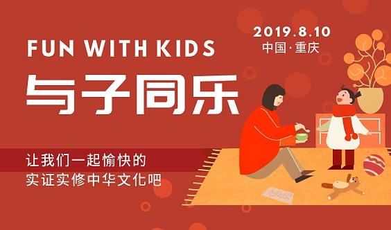 中华优秀传统文化实证实修(福州站)诚邀你莅临!