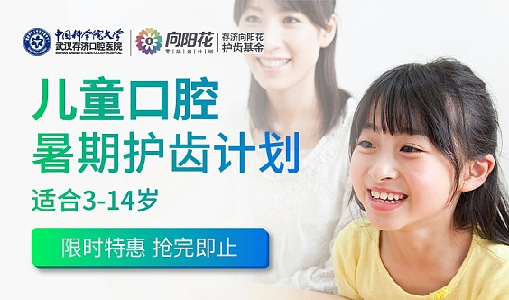 亲子体验,2大1小,儿童口腔暑期护齿计划,一口好牙让孩子更自信!