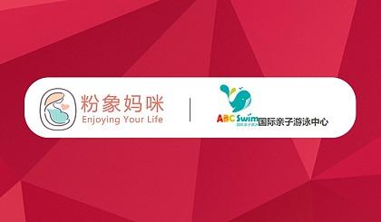 互动吧-9.15号:华彩荟店【粉象妈咪&ABC游泳】VIP客户|爱的亲子游