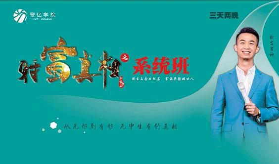 聚亿文化【财富真相】大型财富论坛交流会--9月20日~9月22日长沙