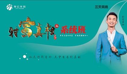 互动吧-聚亿文化【财富真相】大型财富论坛交流会--10月16日~10月18日长沙