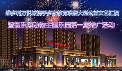 互动吧-维多利万悦城携手多家教育机构大型公益文艺汇演暨福乐熊动物乐园推广