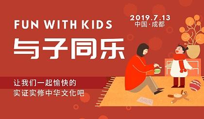 互动吧-中华优秀传统文化实证实修(成都站)诚邀你莅临!