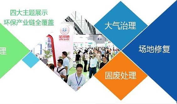 广州环保&2020广州环保展