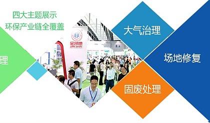 互动吧-广州环保&2020广州环保展