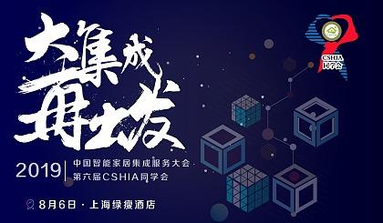 互动吧-2019中国智能家居集成服务大会暨第六届CSHIA同学会