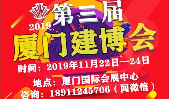 2020第三届中国(厦门)国际绿色建筑产业博览会