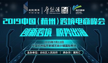互动吧-2019 中国(杭州)跨境电商峰会