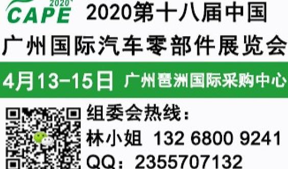 2020年广州汽配展(广交会同期展)