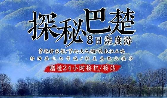 【探秘巴楚8日】穿越神农架 梦幻大九湖 观长江三峡 壮美恩施大峡谷