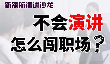 互动吧-【公开演讲】经理人管理者演讲沙龙-北京站