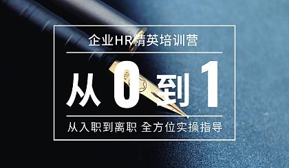 互动吧-企业HR精英培训营(招聘入职管理)