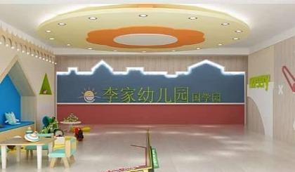 互动吧-坊子新区首家自助餐——李家国艺幼儿园!