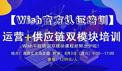 互动吧-【Wish官方认证培训】运营+供应链双模块培训