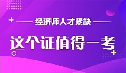 互动吧-中级经济师精讲班 特价招生中!!!