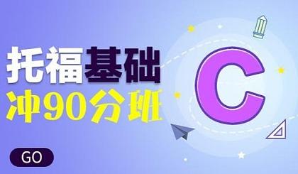 互动吧-【武汉托福免费体验课】学习中级难度单词的搭配及用法
