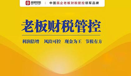 互动吧-金财控股 老板财税管控学习沙龙 中国最易懂的老板财税管控课程 北京站