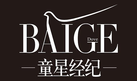 BAIGE童星经纪泰州姜堰分部 2019旗下小艺人招募,面试报名通道!