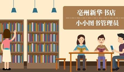互动吧-【亳州新华书店】招募小小图书管理员