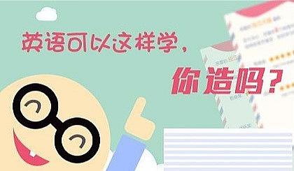 互动吧-借东风天才哈鹿:英语还可以这样学,你造吗?(FREE)