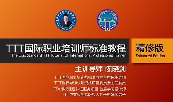 316期TTT国际职业培训师标准教程认证班(12.20-22西安)