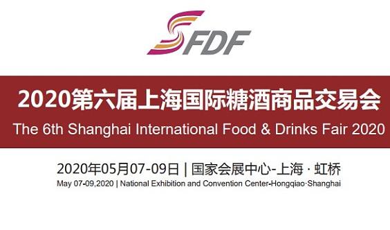 2020上海糖酒商品会