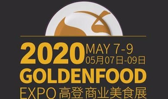 2020高登商业美食展(Goldenfood expo)全球起航