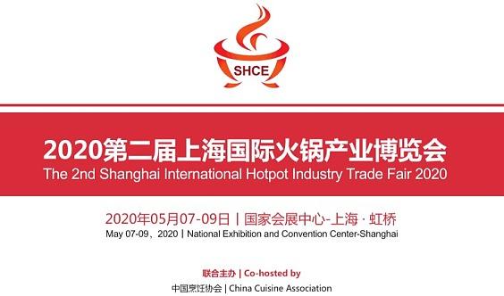 2020上海火锅产业展
