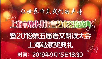 互动吧-2019第五届语文朗读大会上海站颁奖典礼