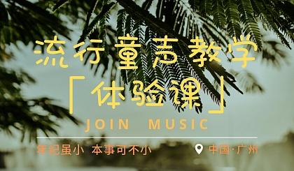 互动吧-卓艺音乐课堂丨零基础流行童声教学「体验课」