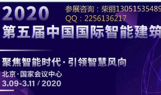 2020第五届北京中国国际智能建筑展览会暨智能家居展览会