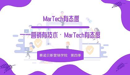 互动吧-赛诺贝斯营销学院 第四季 - 营销有技术.MarTech有态度
