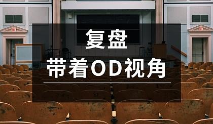 互动吧-OD体验式沙龙(广州加场):复盘,带着OD视角