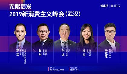 互动吧-2019新消费主义峰会(武汉)