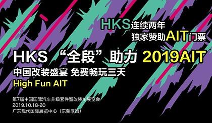 """互动吧-HKS""""全段""""助力2019AIT,中国改装盛宴,免费畅玩三天"""