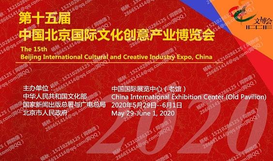 2020年北京文博会|文化创意产业博览会