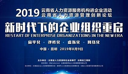 互动吧-2019云南省人力资源管理创新论坛——新时代下的企业组织重启