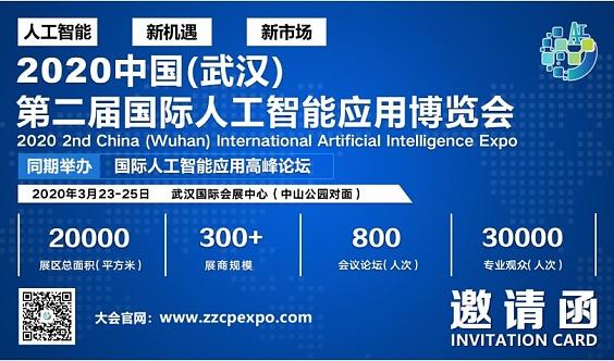 2020第2届中国(武汉)国际人工智能应用博览会